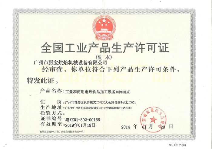 Product production license